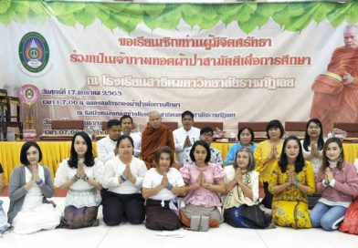 กิจกรรมทอดผ้าป่าเพื่อการศึกษา โรงเรียนสาธิตมหาวิทยาลัยราชภัฏเลย โดยหลวงพ่อสมศรี อัตตสิริ ในวันที่ 17-18 มกราคม 2563