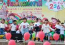 กิจกรรมวันเด็กโรงเรียนสาธิตมหาวิทยาลัยราชภัฏเลย 2563