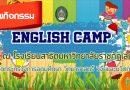 กิจกรรมค่าย English Camp 2019